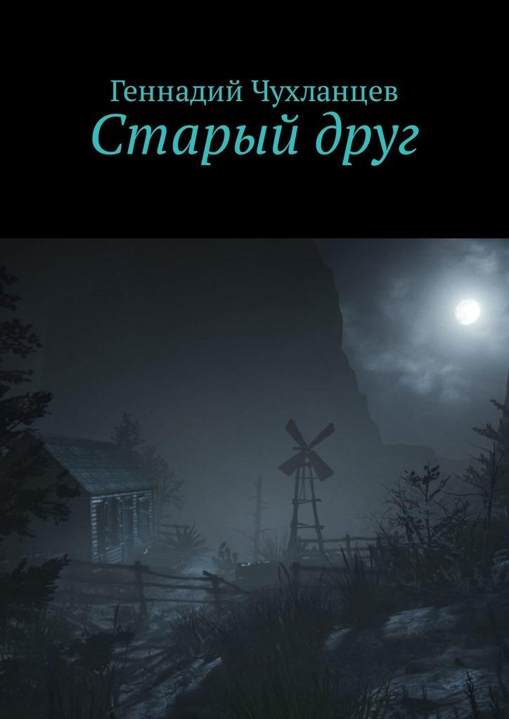Геннадий Чухланцев Старый друг все цены