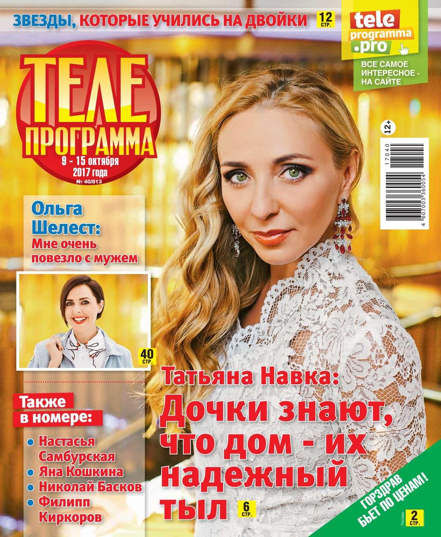 Редакция журнала Телепрограмма Телепрограмма 40-2017 редакция журнала телепрограмма телепрограмма 44 2017