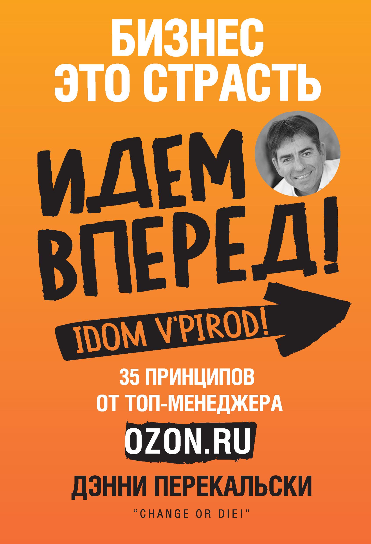 Обложка книги Бизнес – это страсть. Идем вперед! 35 принципов от топ-менеджера Оzоn.ru
