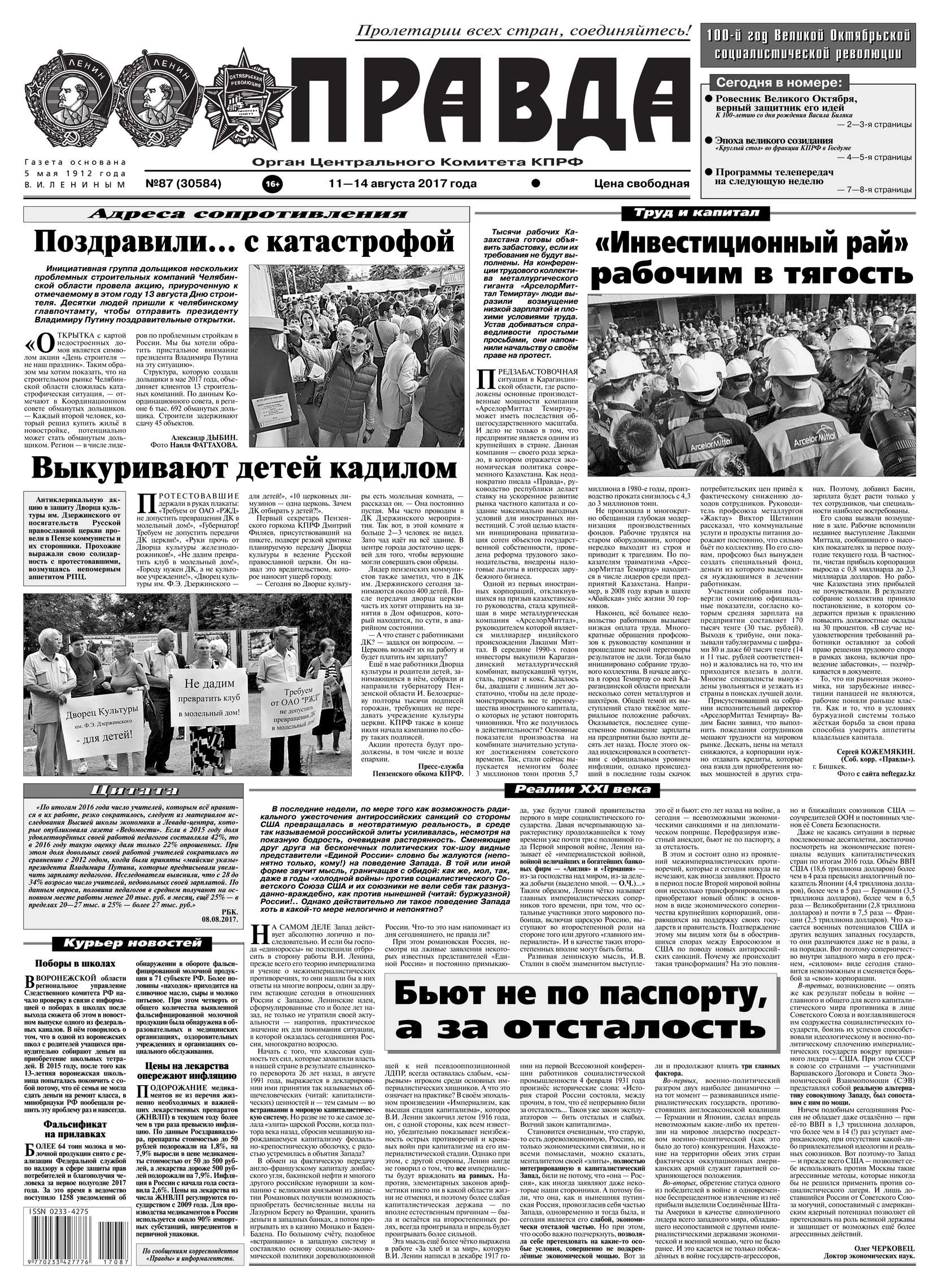 Редакция газеты Правда Правда 87-2017 редакция газеты новая газета новая газета 95 2017