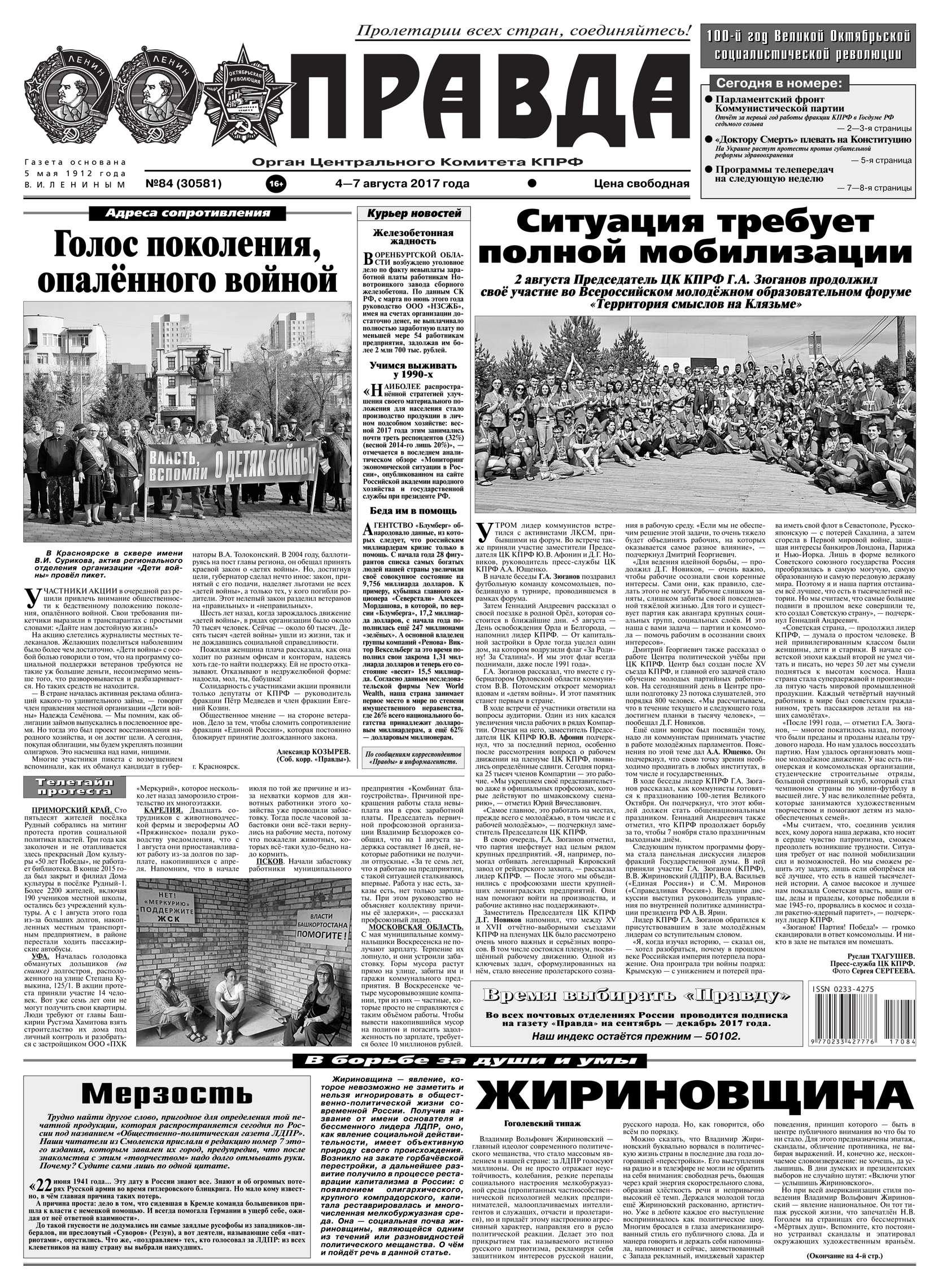 Редакция газеты Правда Правда 84-2017 редакция газеты новая газета новая газета 95 2017