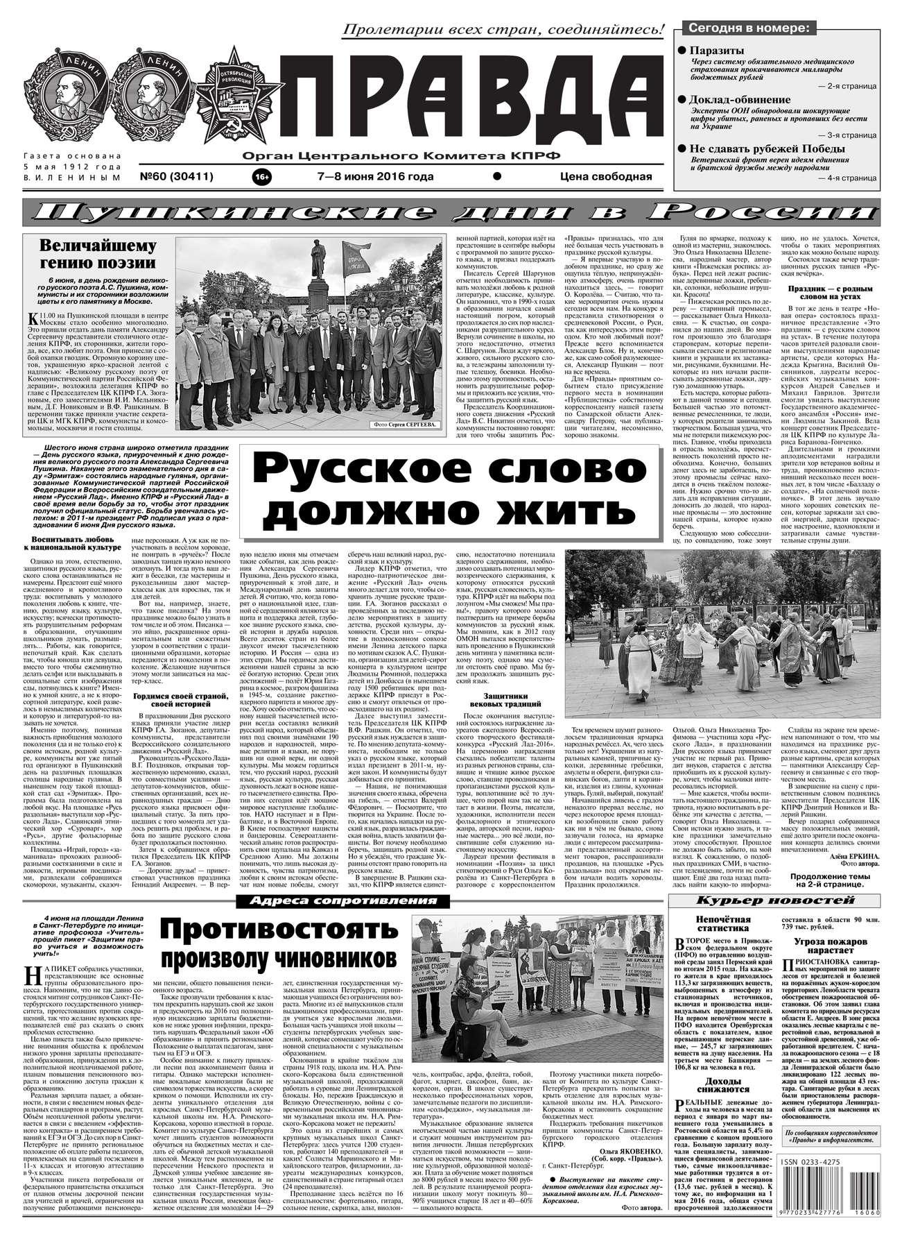 Редакция газеты Правда Правда 60-2016 крышка roca nexo для биде белая 806640004