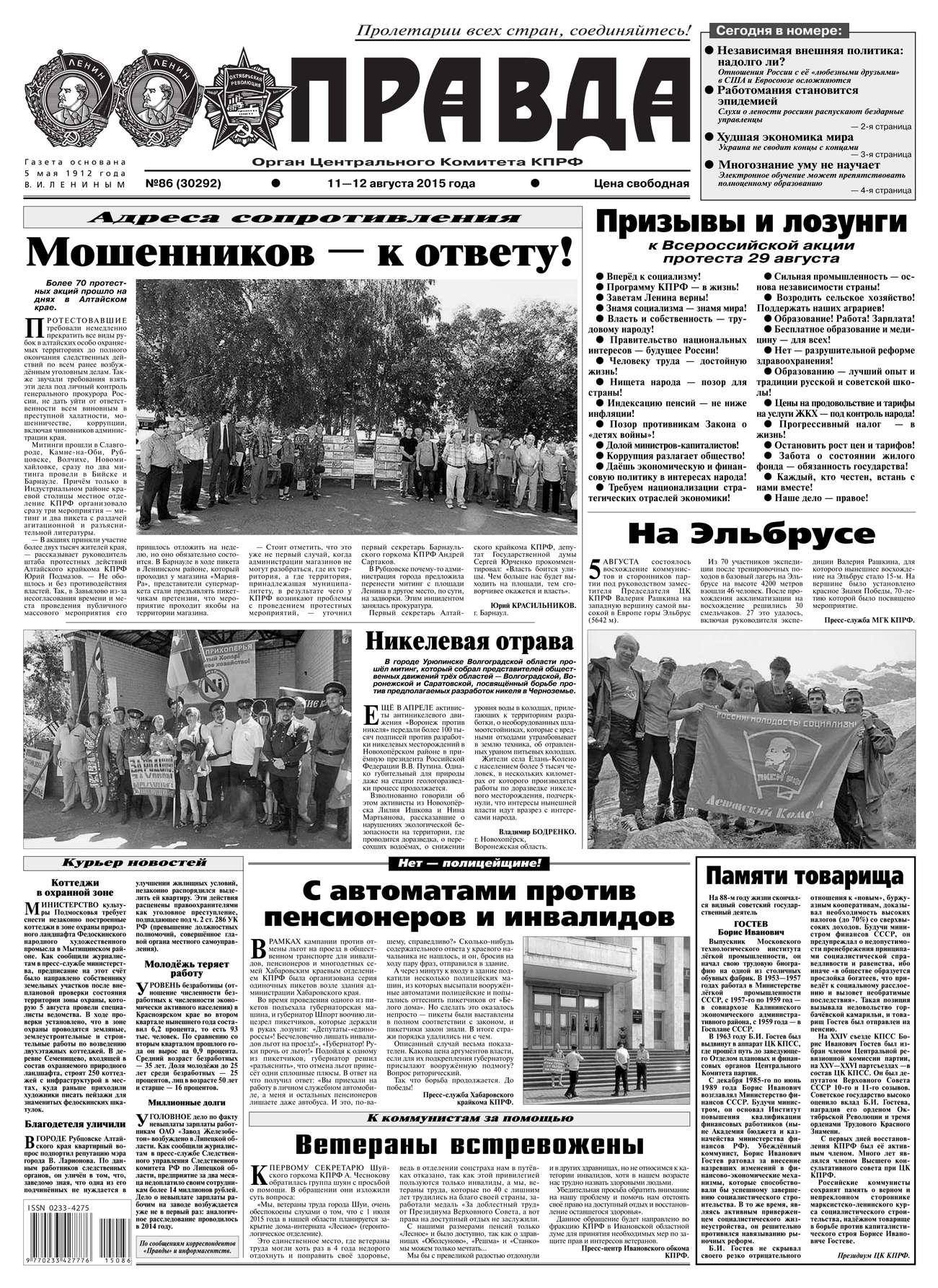 Редакция газеты Правда Правда 86-2015 цена в Москве и Питере