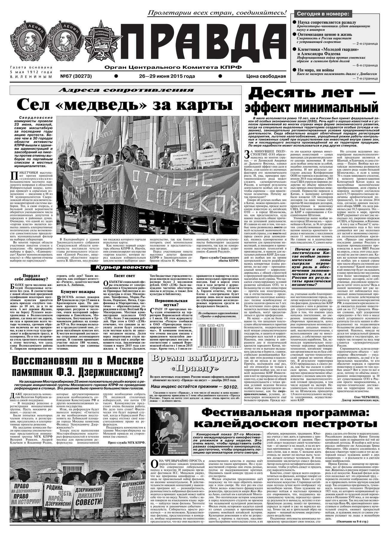 Редакция газеты Правда Правда 67-2015