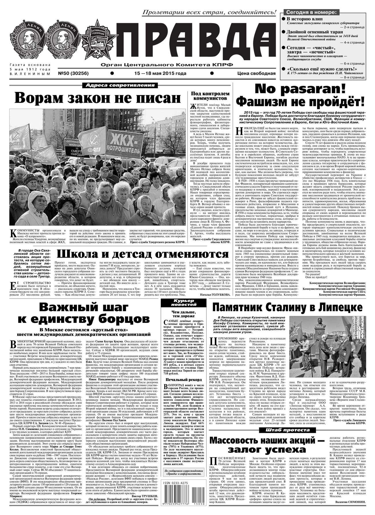 Редакция газеты Правда Правда 50-2015