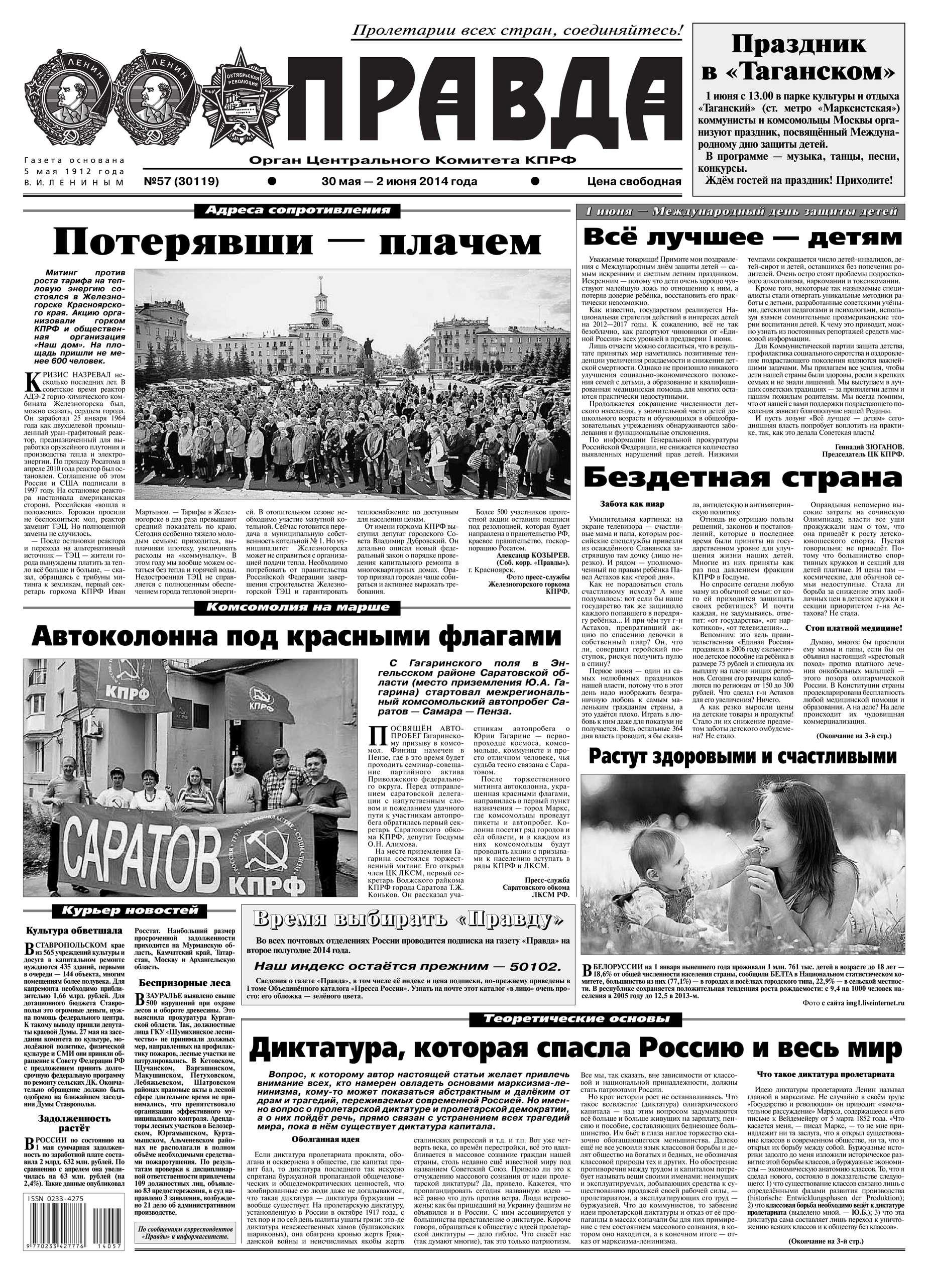 Редакция газеты Правда Правда 57 редакция газеты правда правда 69 2017