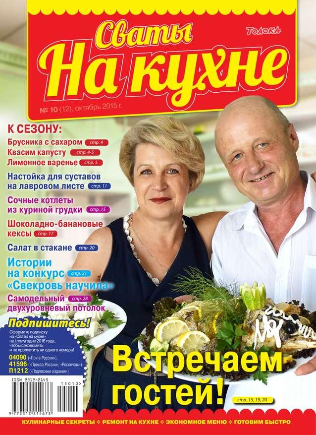 Редакция журнала Сваты на Кухне Сваты на Кухне 10-2015 редакция журнала сваты на кухне сваты на кухне 10 2017