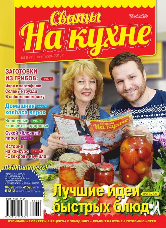 купить Редакция журнала Сваты на Кухне Сваты на Кухне 09-2015 по цене 27 рублей