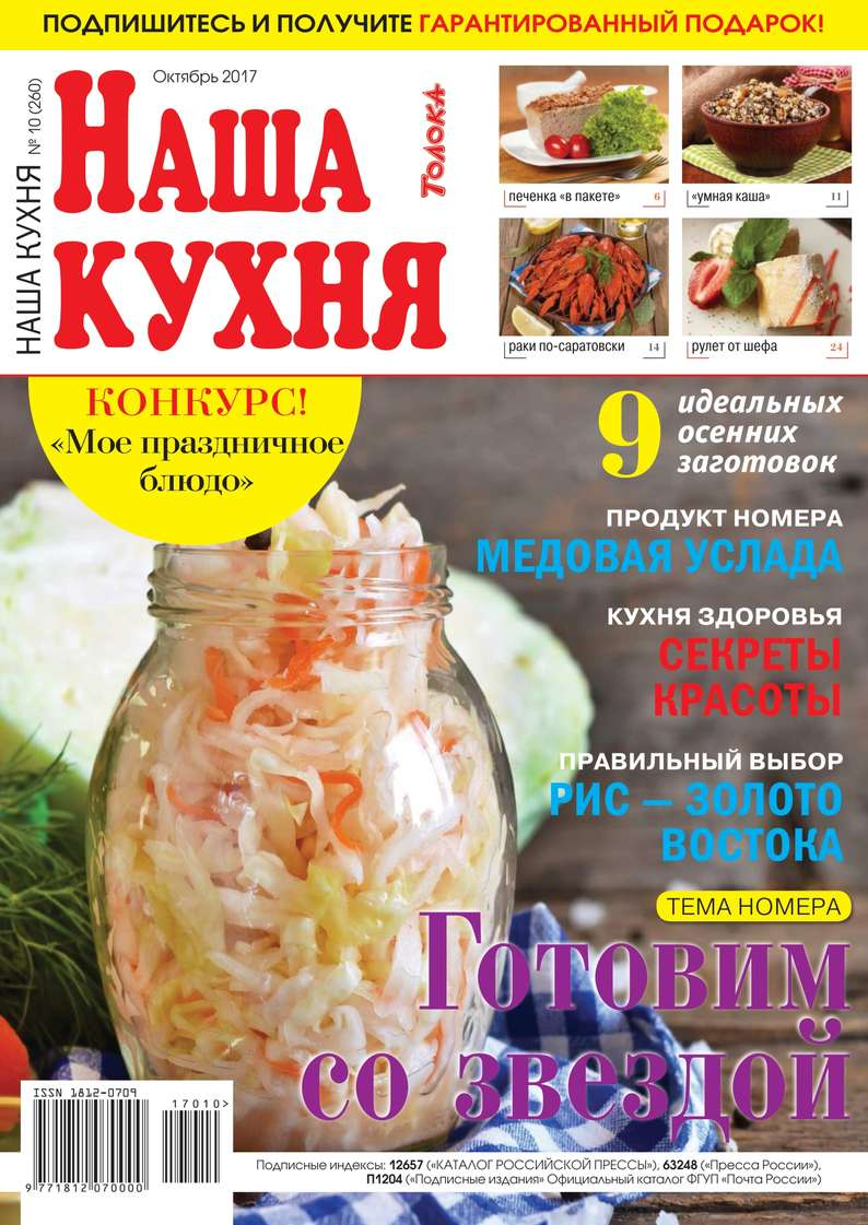 Редакция журнала Наша Кухня Наша Кухня 10-2017 наша кухня комплект из 3 книг