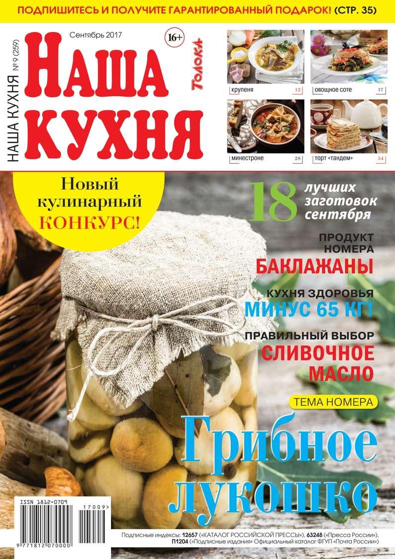 Редакция журнала Наша Кухня Наша Кухня 09-2017 приемыхов в витька винт и севка кухня