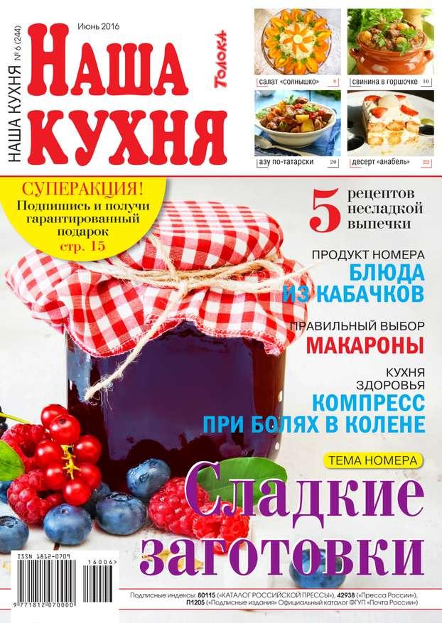 Редакция журнала Наша Кухня Наша Кухня 06-2016 наша кухня комплект из 3 книг