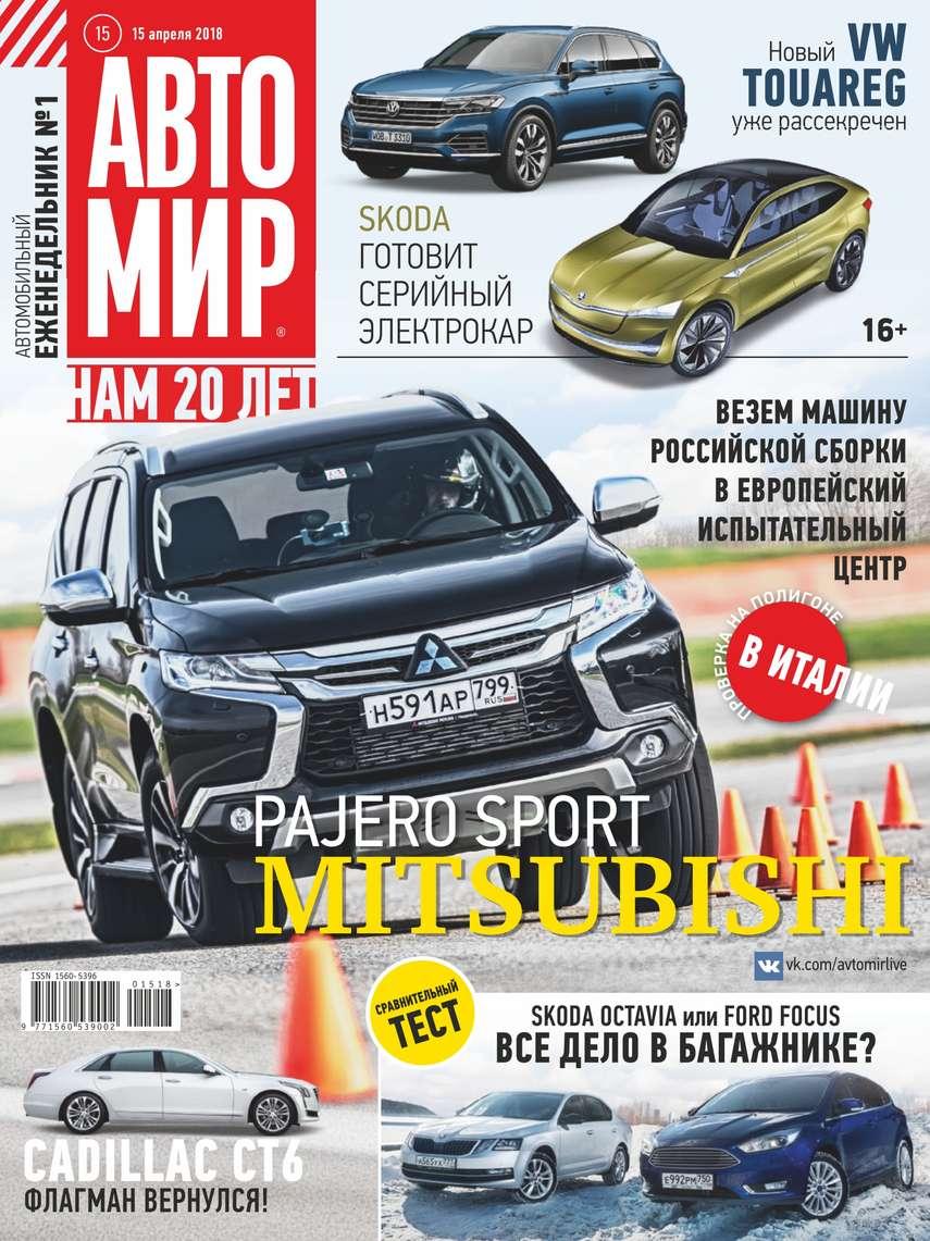 Фото - Редакция журнала Автомир Автомир 15-2018 авто