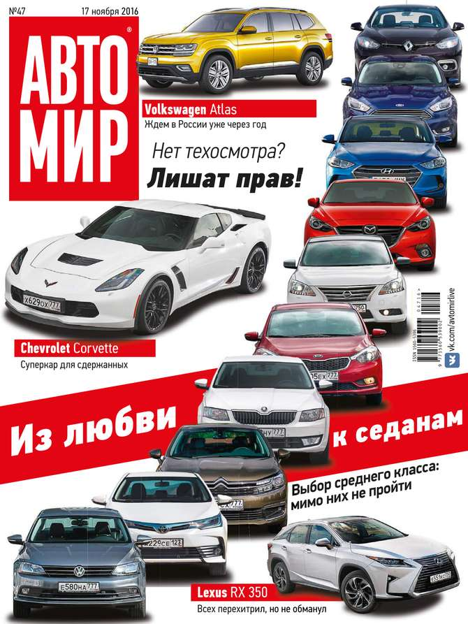 Фото - Редакция журнала Автомир Автомир 47-2016 авто