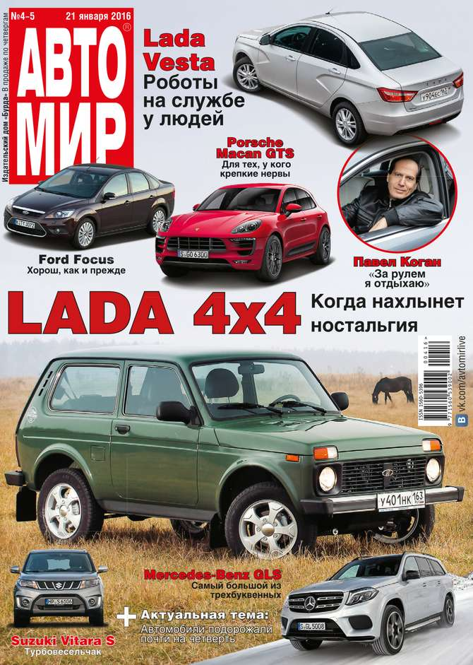 Фото - Редакция журнала Автомир Автомир 04-05-2016 авто