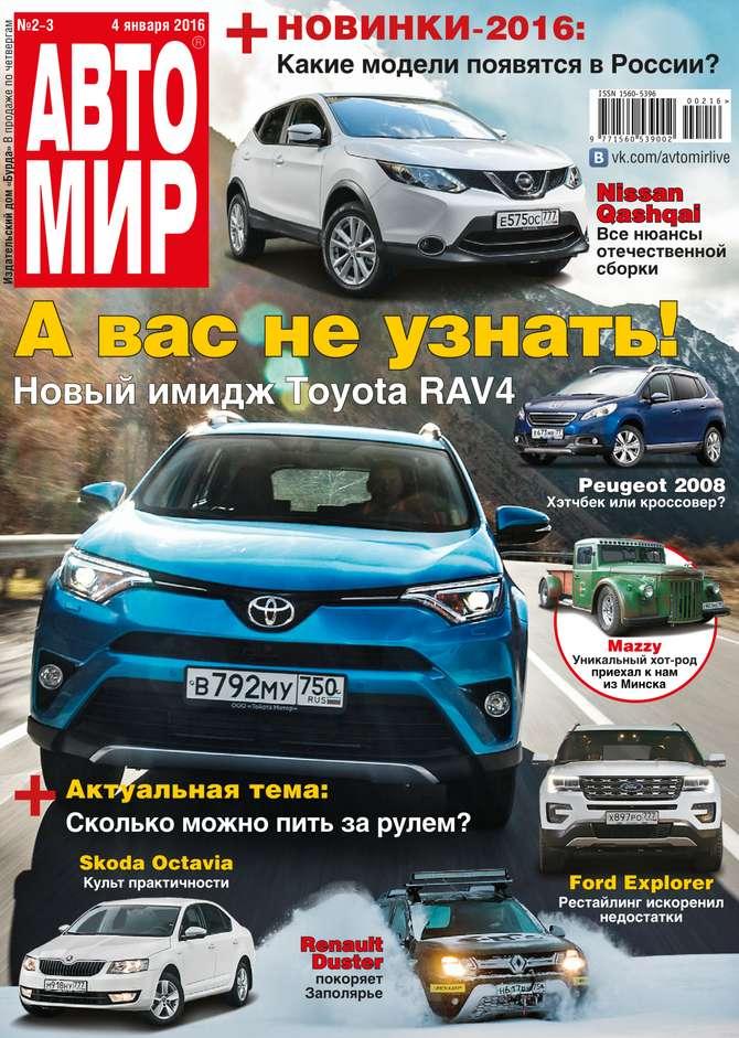 Фото - Редакция журнала Автомир Автомир 02-03-2016 авто