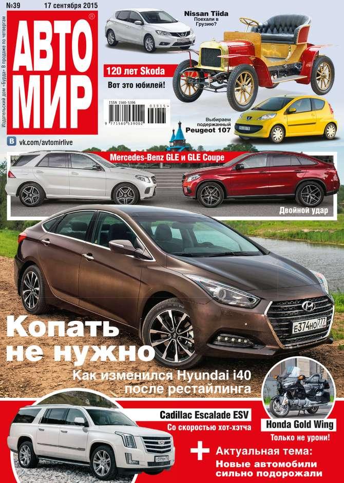 Фото - Редакция журнала Автомир Автомир 39-2015 авто
