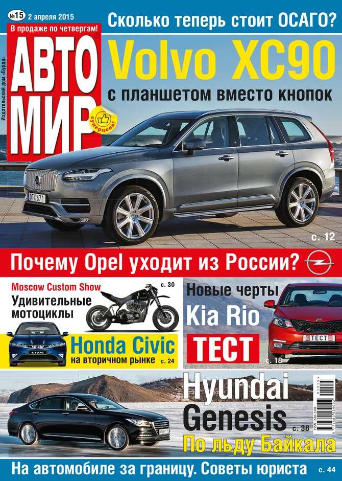 Фото - Редакция журнала Автомир Автомир 15-2015 авто