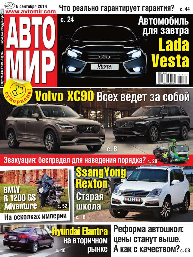 Фото - Редакция журнала Автомир Автомир 37 авто
