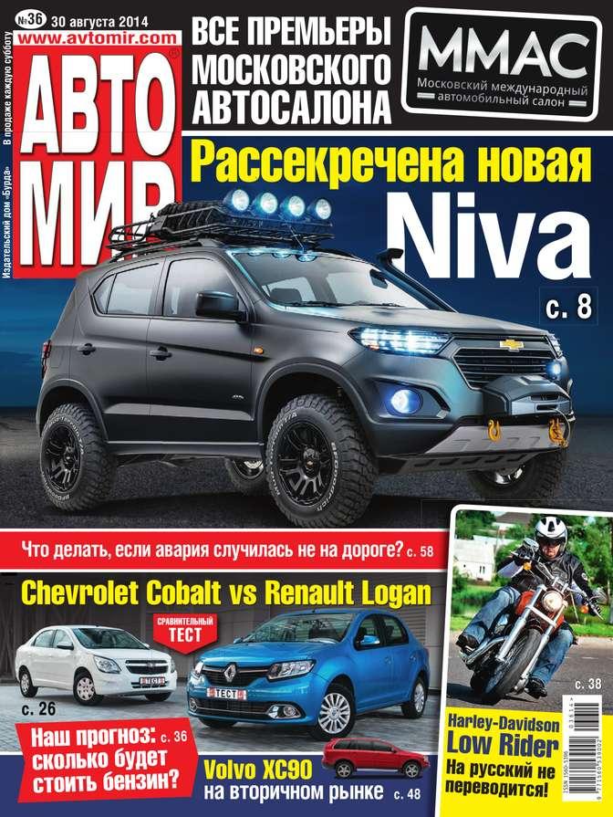 Фото - Редакция журнала Автомир Автомир 36 авто