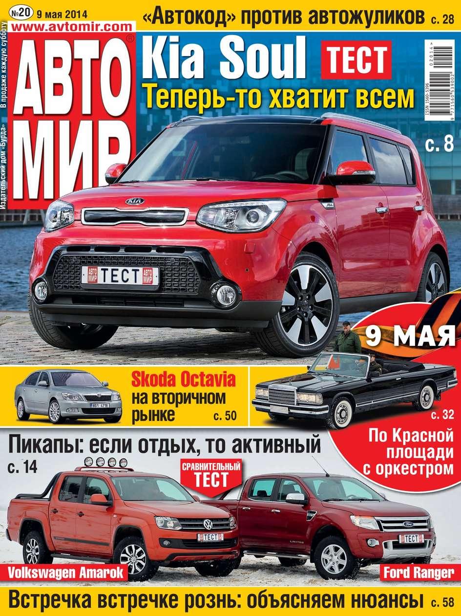 Автомир 20