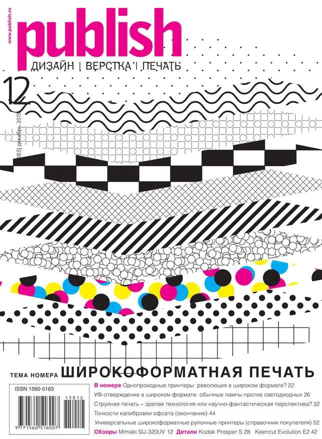Редакция журнала Publish / Паблиш Publish / Паблиш 12-2015