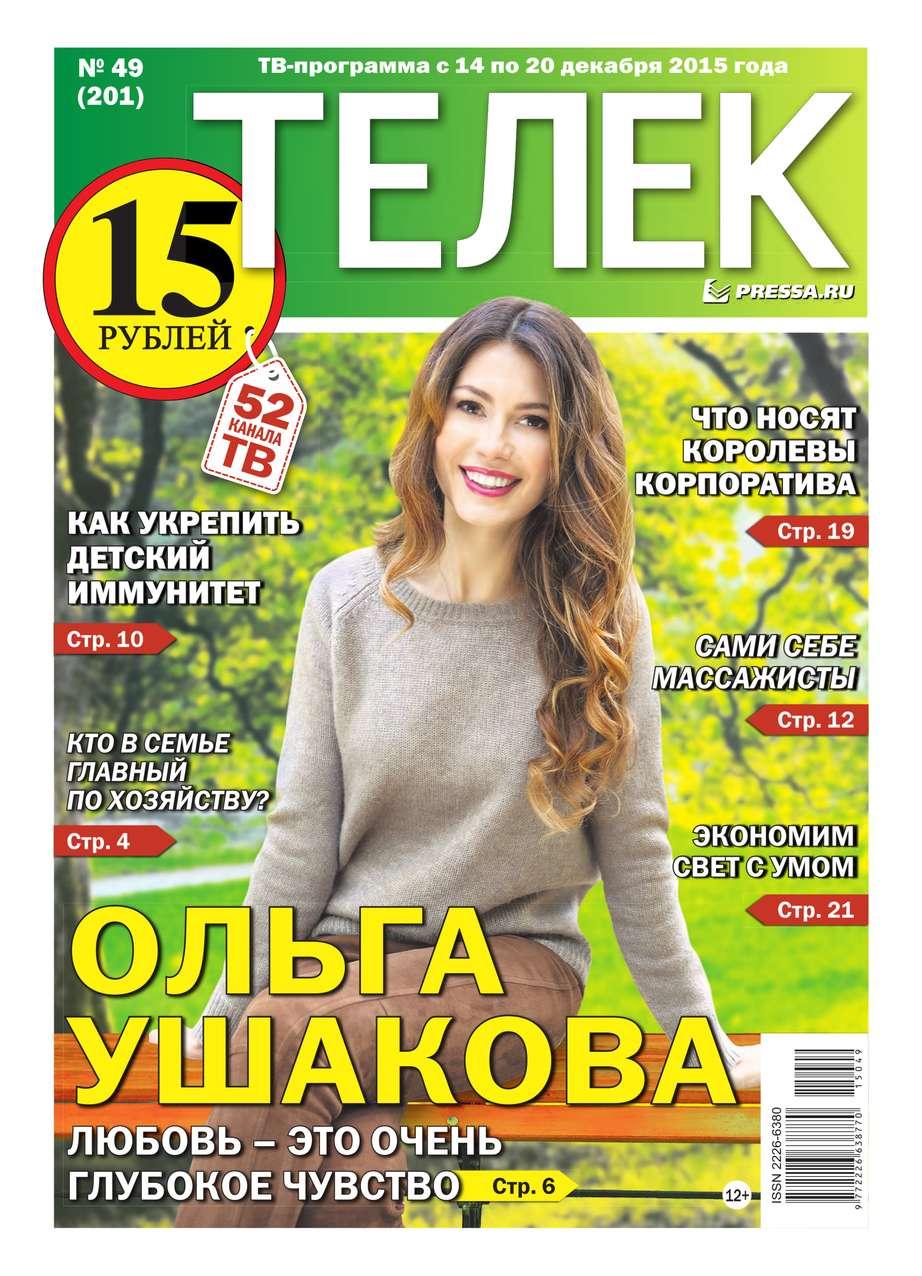 Телек Pressa.ru 49-2015