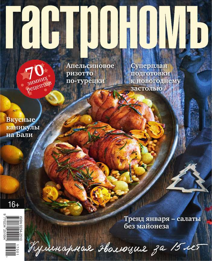 Редакция журнала Гастрономъ Гастрономъ 01-02-2017 издательский дом гастроном гастрономъ 02 2015