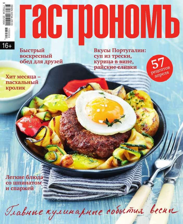Редакция журнала Гастрономъ Гастрономъ 04-2015