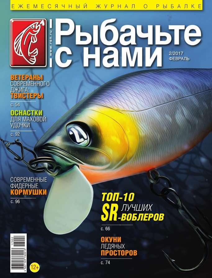 Редакция журнала Рыбачьте с Нами Рыбачьте с Нами 02-2017 редакция журнала рыбачьте с нами рыбачьте с нами 01 2018