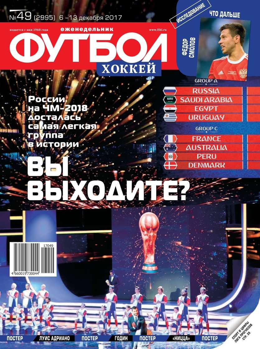 Редакция журнала Футбол. Хоккей Футбол. Хоккей 49-2017 цены