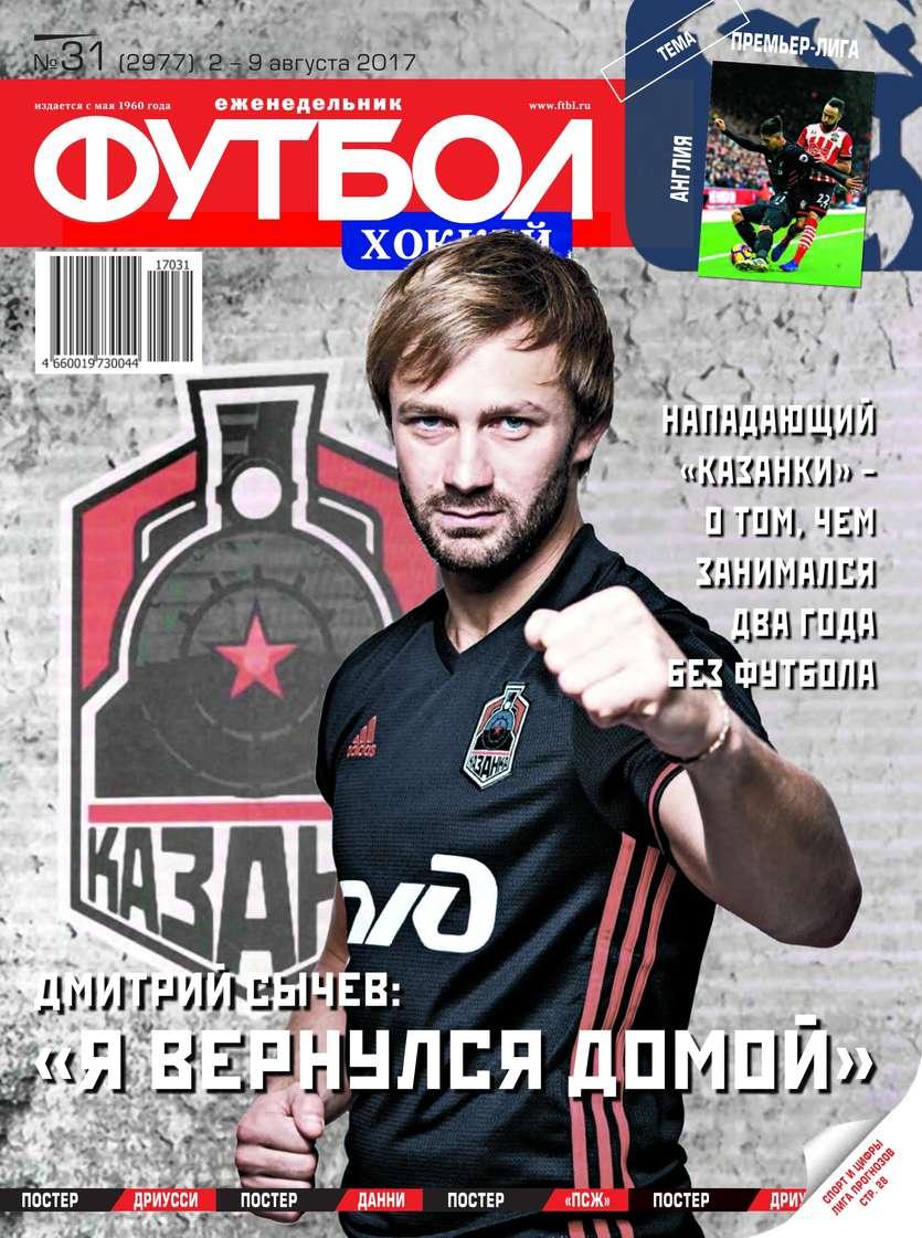 Редакция журнала Футбол. Хоккей Футбол. Хоккей 31-2017 редакция журнала футбол хоккей футбол хоккей 47 2017