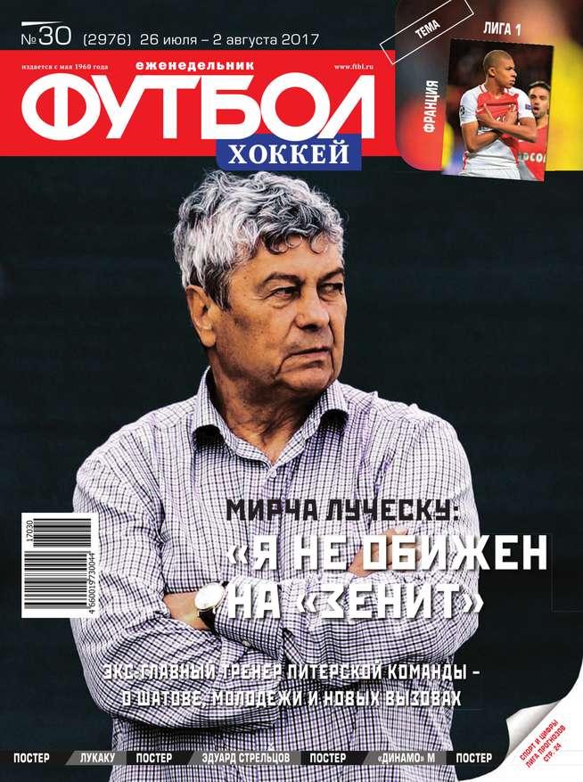 Редакция журнала Футбол. Хоккей Футбол. Хоккей 30-2017 редакция журнала футбол хоккей футбол хоккей 30 2017