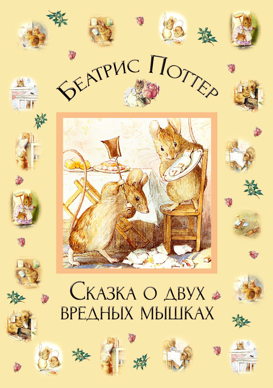 Беатрис Поттер Сказка о двух вредных мышках поттер б ухти тухти
