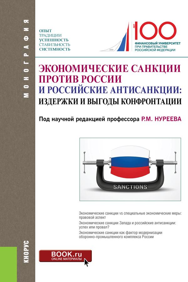 Коллектив авторов Экономические санкции против России и российские антисанкции: издержки и выгоды конфронтации