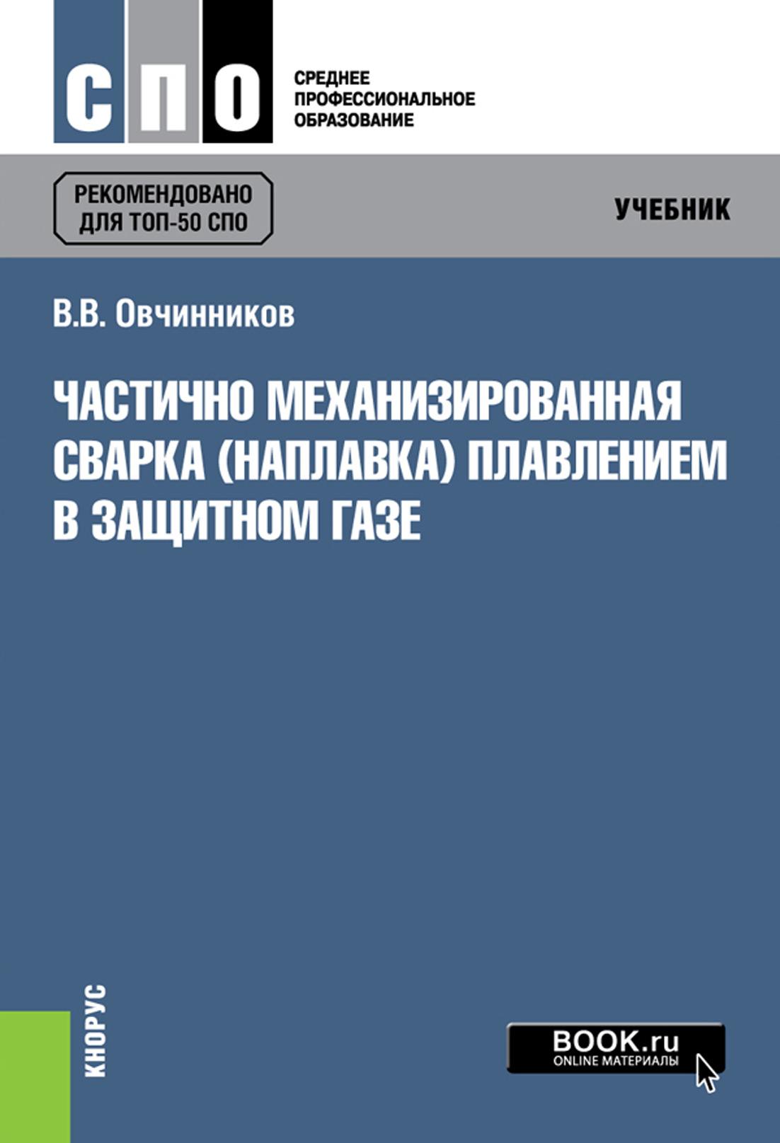 В. В. Овчинников Частично механизированная сварка (наплавка) плавлением в защитном газе