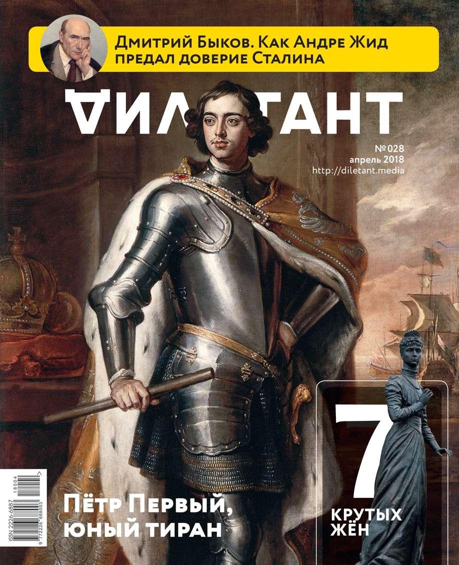 Редакция журнала Дилетант Дилетант 28 журнал дилетант июнь 2018 030
