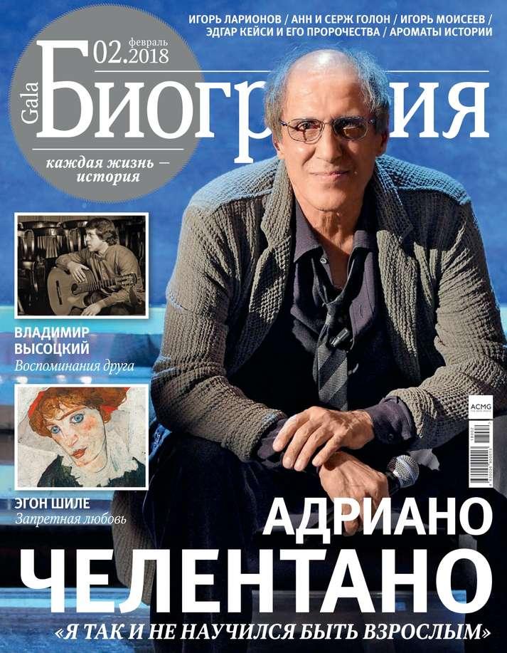 Редакция журнала Gala Биография Gala Биография 02-2018 цена
