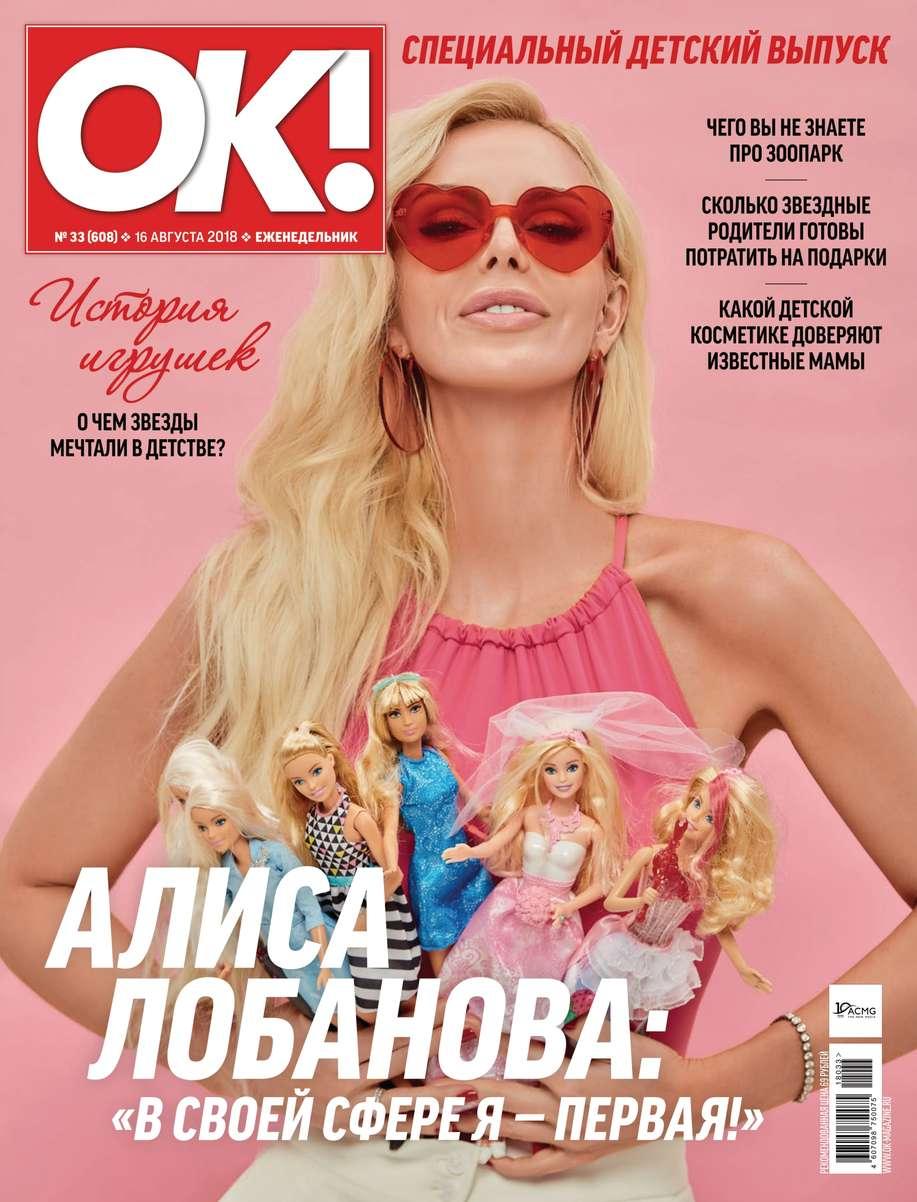 Редакция журнала OK! OK! 33-2018 редакция журнала ok ok 20 2018