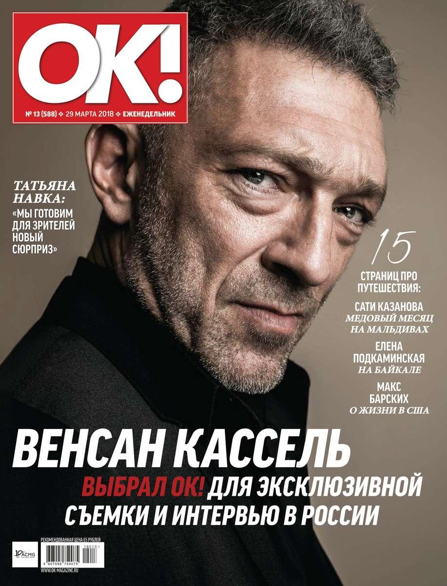 Редакция журнала OK! OK! 13-2018 карандаш ok