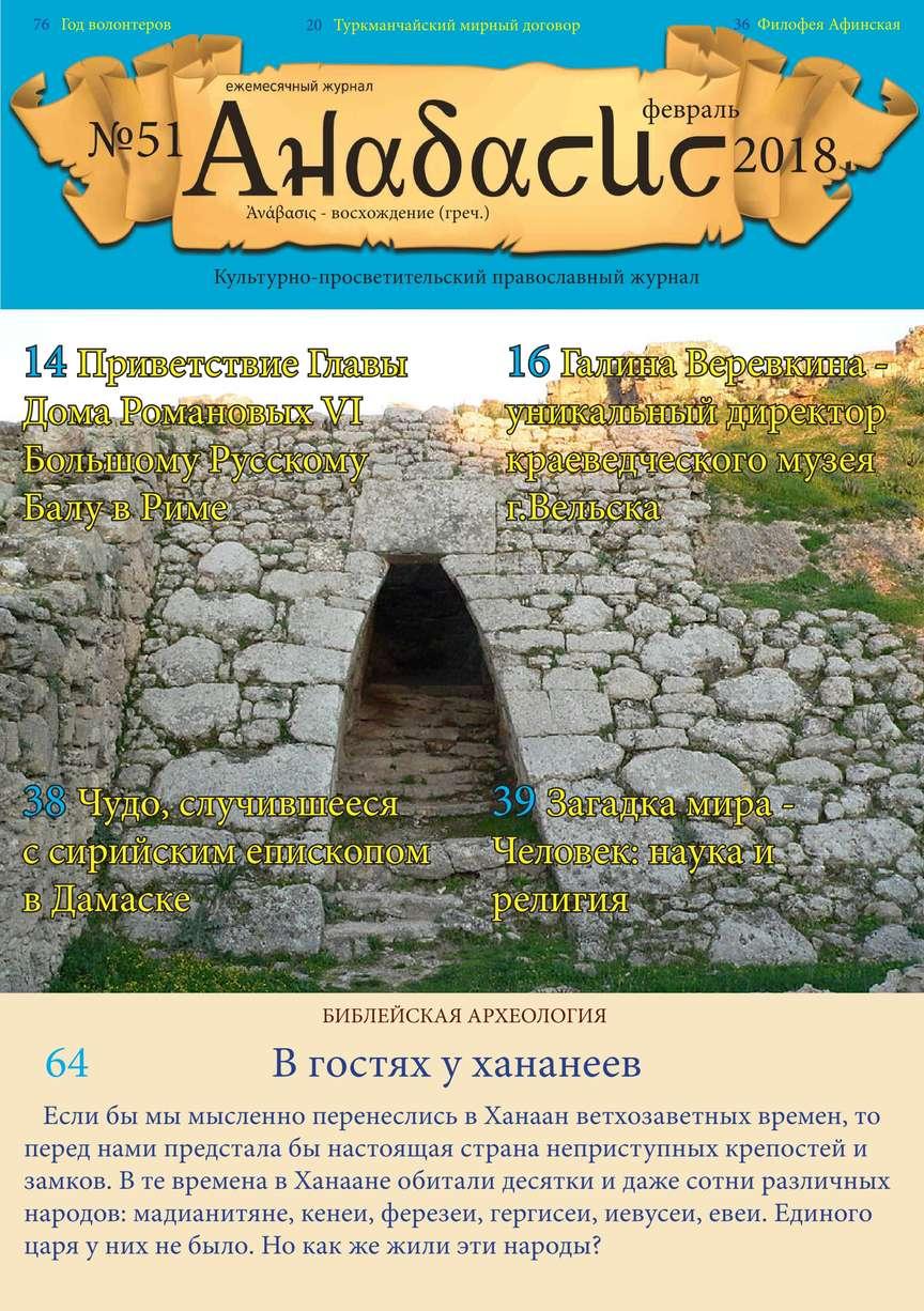 Редакция журнала Анабасис Анабасис 51 книги издательство аст анабасис греческая история