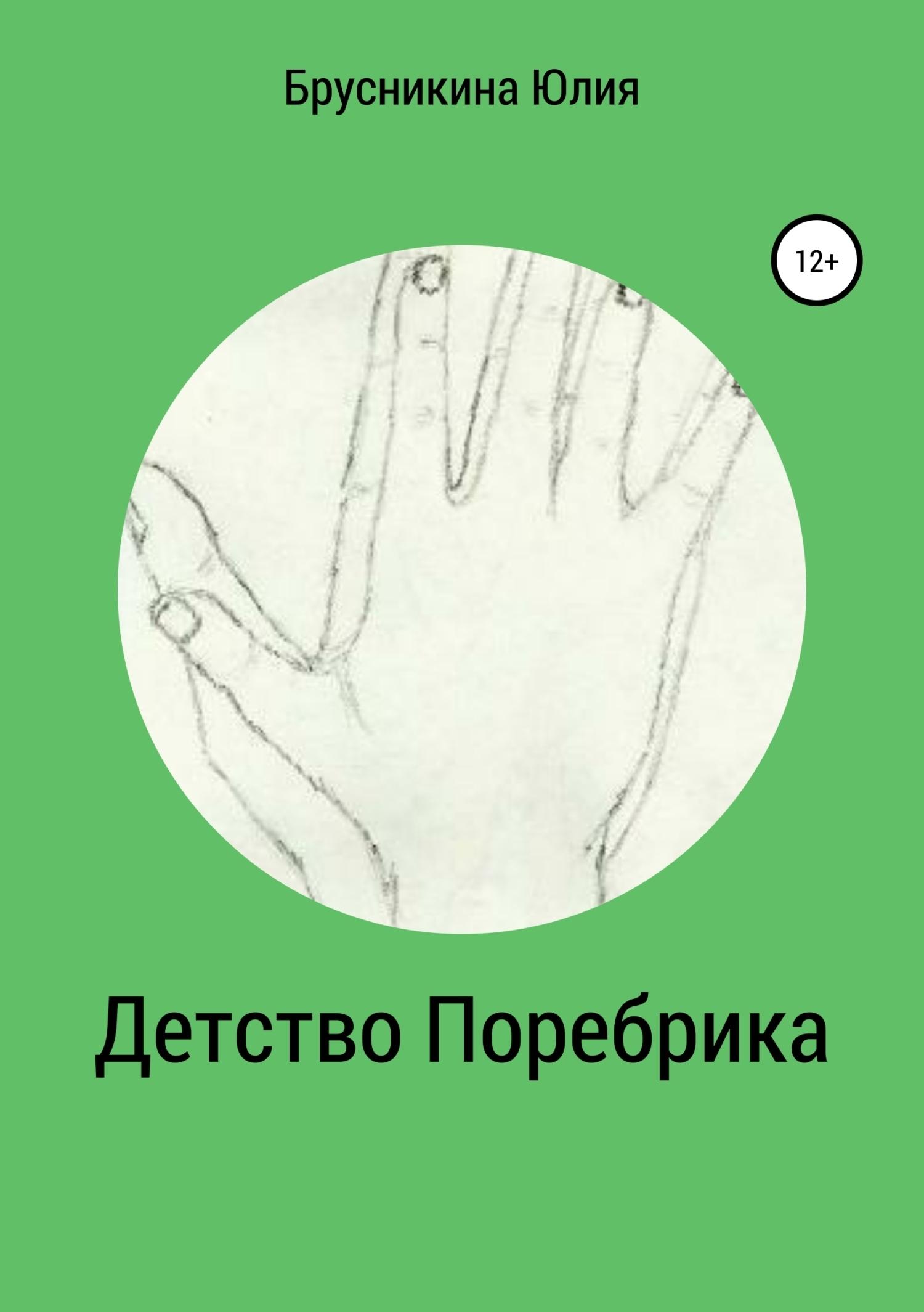 Юлия Александровна Брусникина Детство Поребрика детство лидера