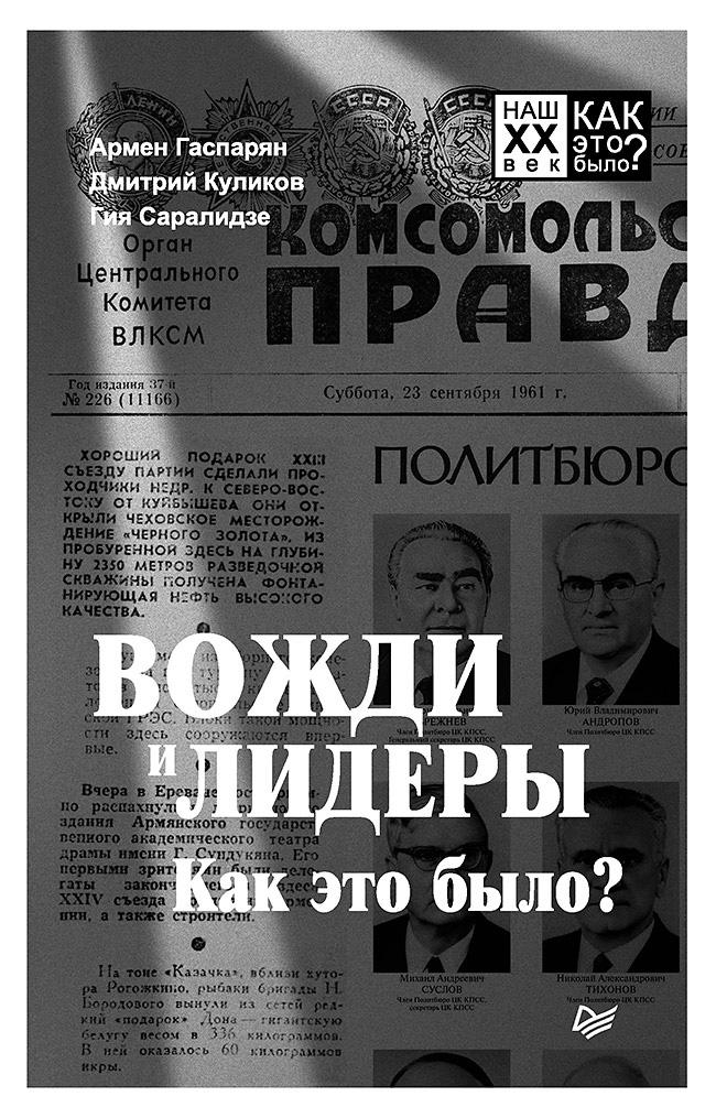 Армен Гаспарян Вожди и лидеры. Как это было? армен гаспарян вожди и лидеры как это было