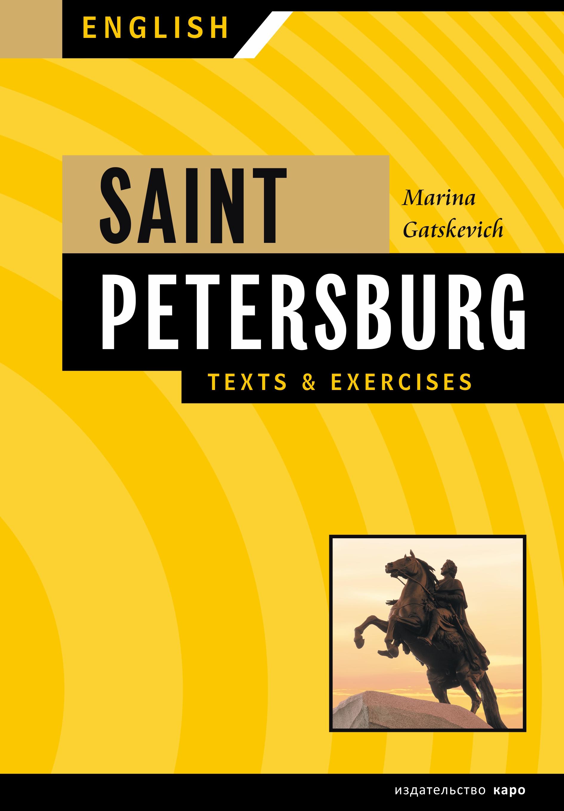 Марина Гацкевич Санкт-Петербург. Тексты и упражнения. Книга 1 / Saint Petersburg: Texts & Exercises
