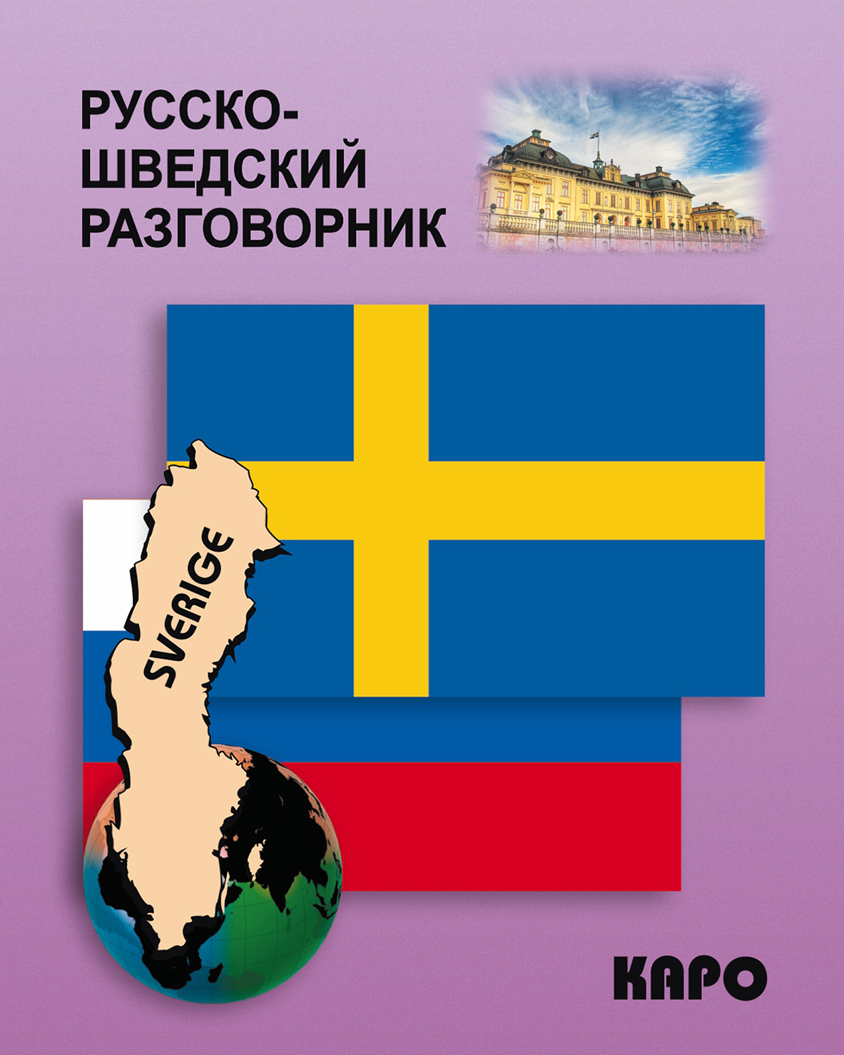Отсутствует Русско-шведский разговорник отсутствует русско американский разговорник russian american english phrasebook