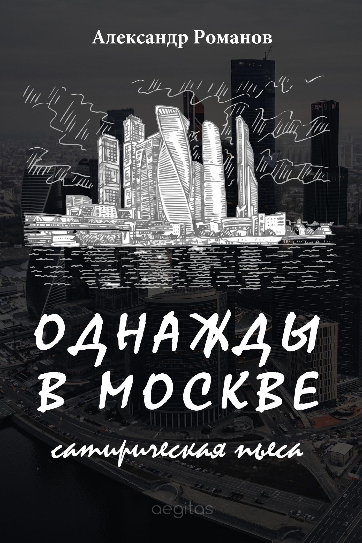Александр Романов Однажды в Москве дешевые ноутбуки в москве