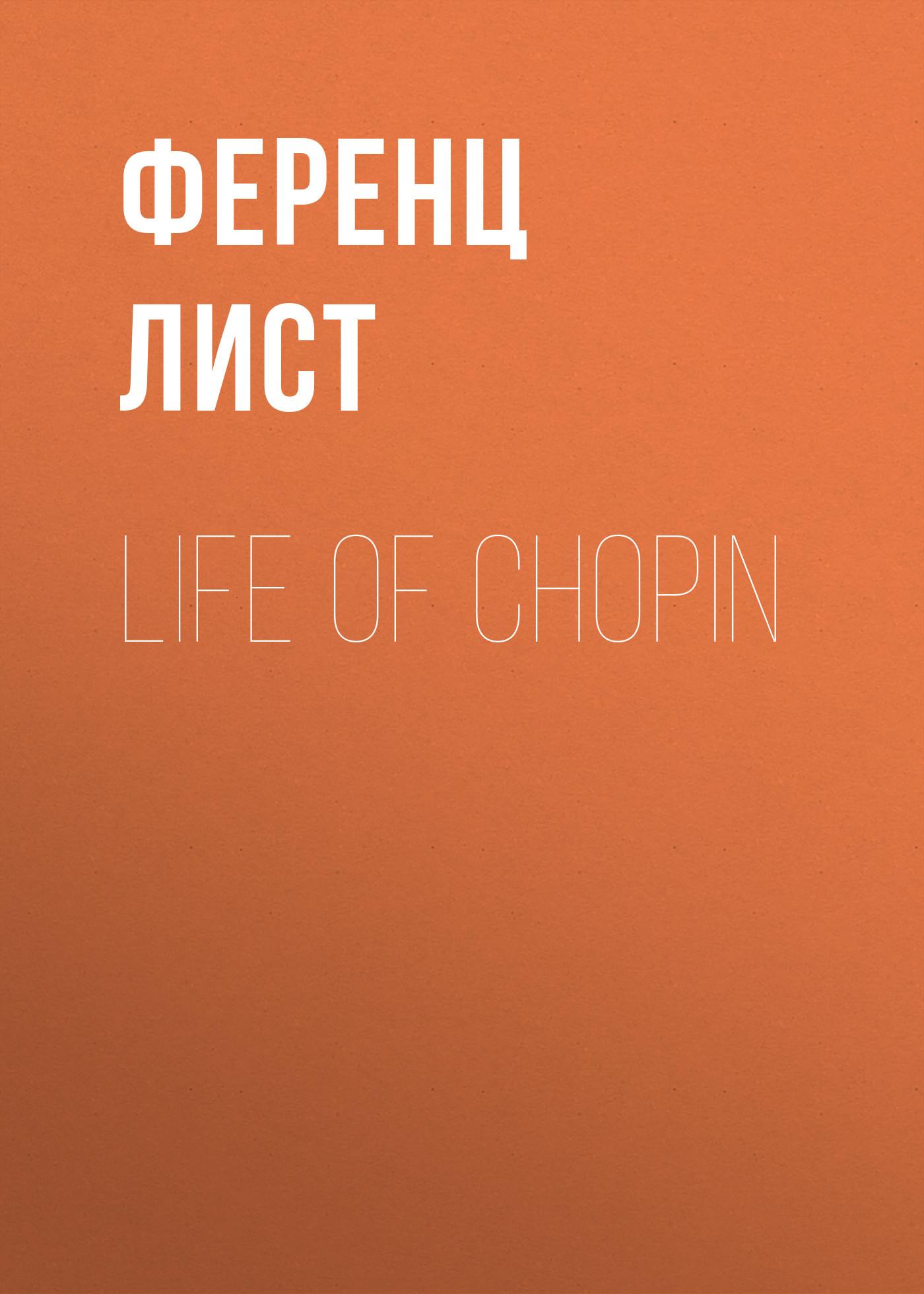 Ференц Лист Life of Chopin ференц лист три сонета петрарки