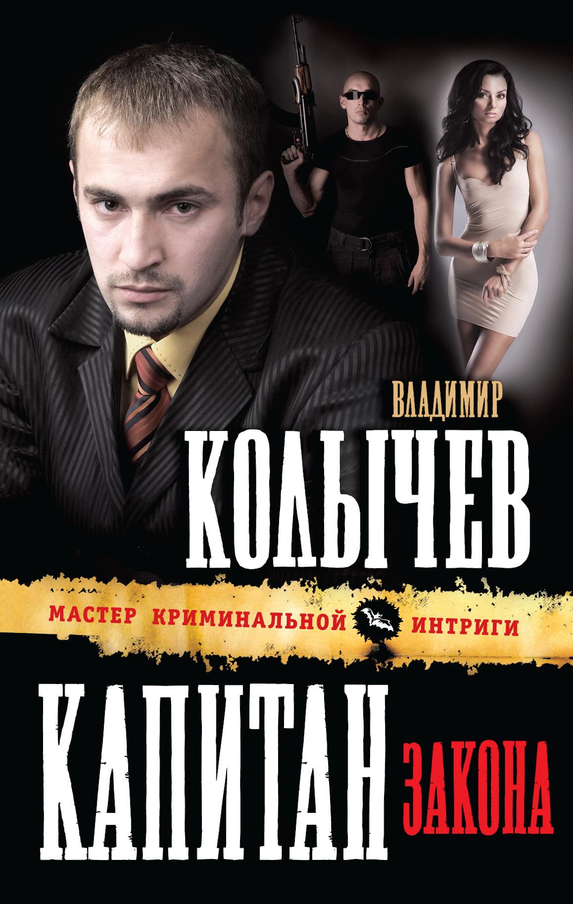 Владимир Колычев Капитан закона колычев в г капитан закона
