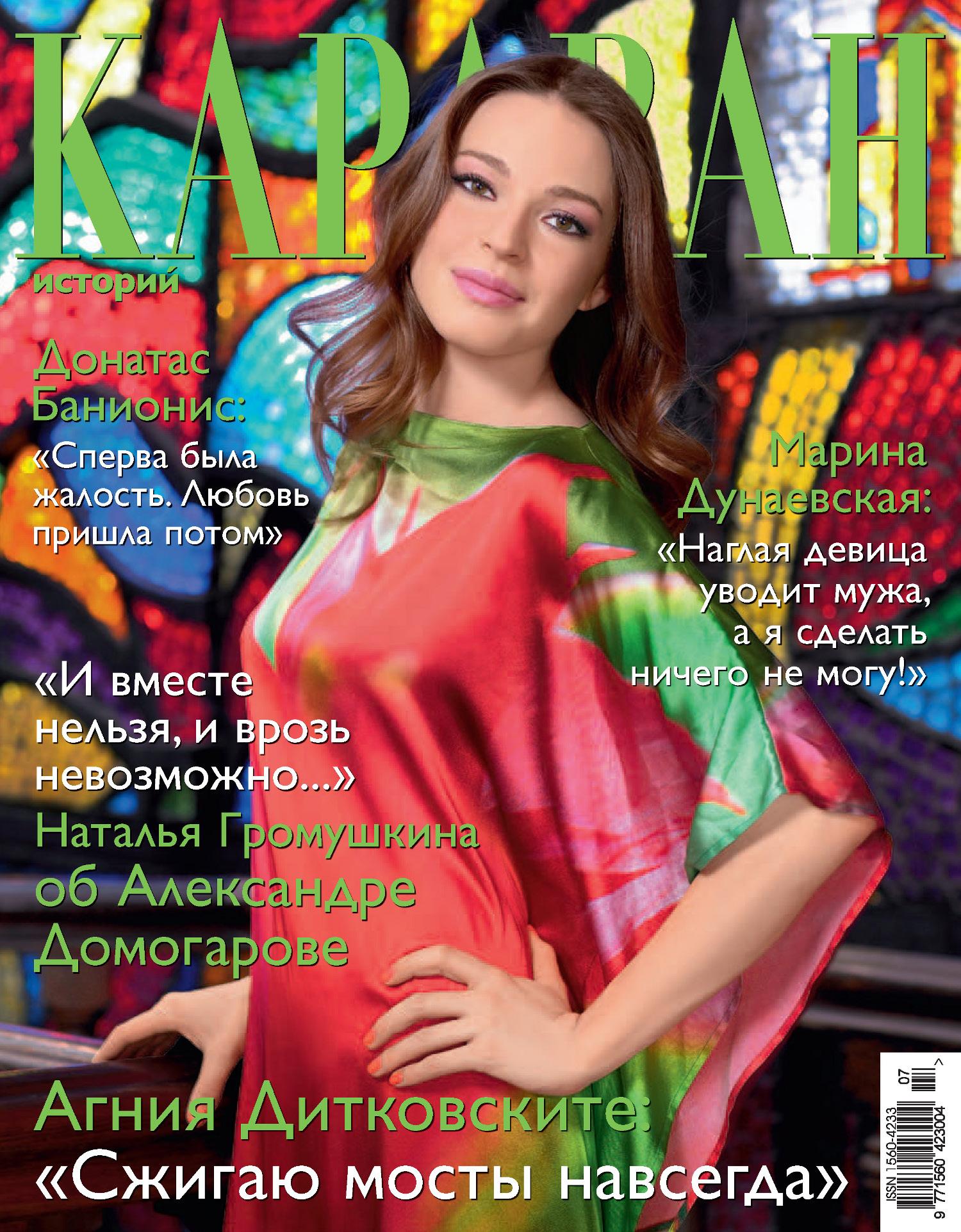 цена на Отсутствует Караван историй №07 / июль 2012