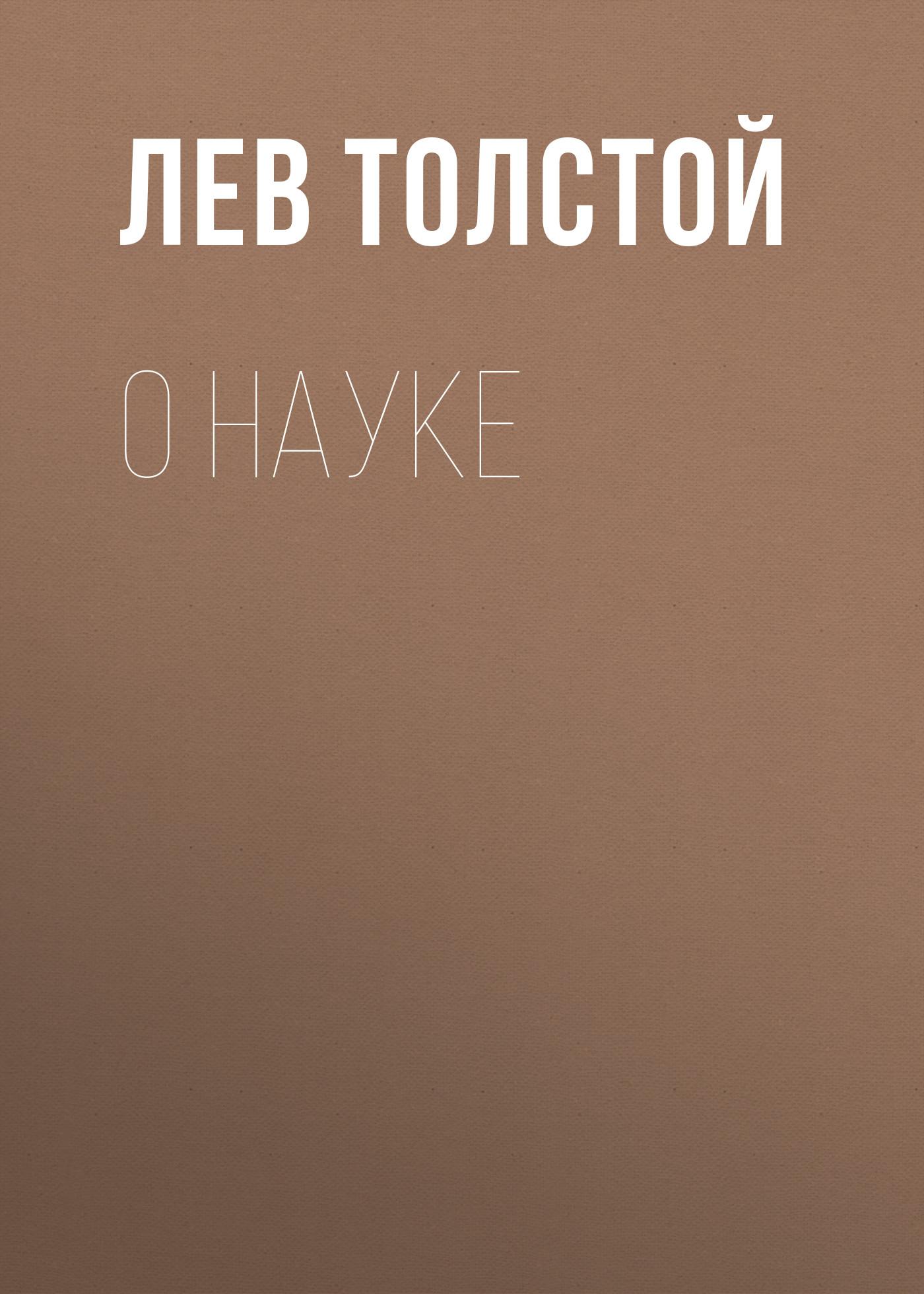 Лев Толстой О науке