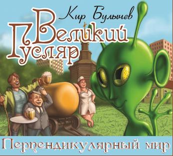 Кир Булычев Великий Гусляр. Перпендикулярный мир булычёв кир последняя война великий гусляр подземелье ведьм